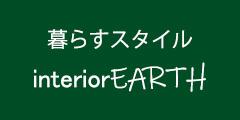 各種インテリア雑貨 販売web shop-暮らすスタイル-interior EARTH